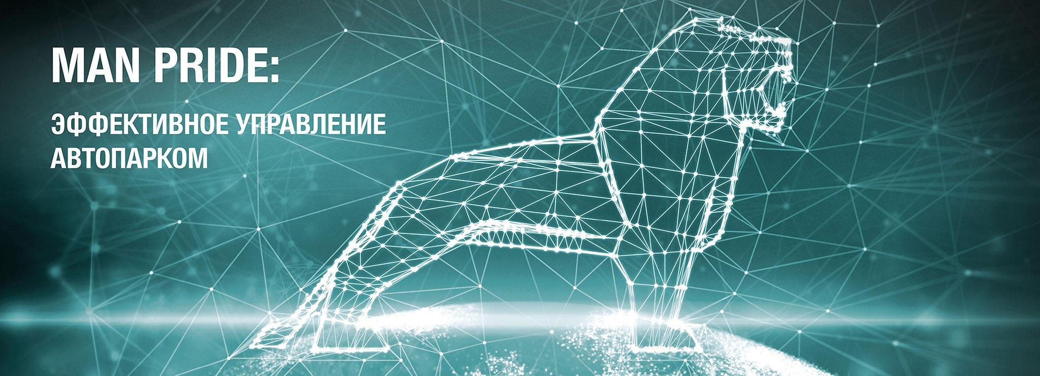 Новая платформа для эффективного управления автопарком