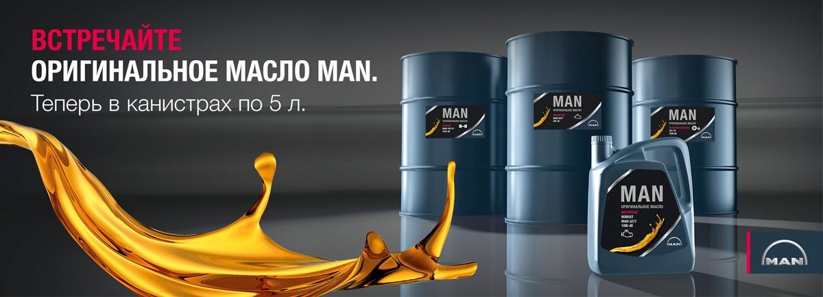 Оригинальное масло MAN